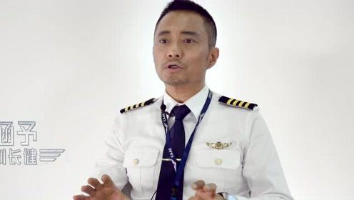 《中国机长》与英雄同框张涵予欧豪杜江受考验