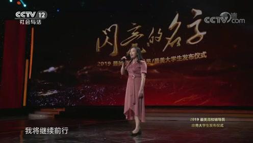 """2019""""最美高校辅导员""""——浙大王玉芬"""
