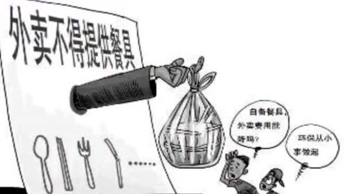 一次性餐具告别上海外卖逾期不改还罚款!网友:不给餐具怎么吃饭
