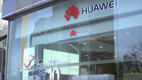 华为美国公司起诉美商务部:要求放行一批被扣20个月的设备
