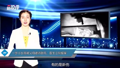 一岁女孩被摔死 生前遭多次殴打 母亲和男友被公诉