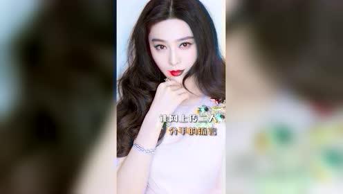 网传范冰冰李晨宣布分手,引起轩然大波,网友:好可惜