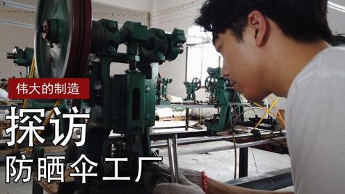 伟大的制造:探访防晒伞加工厂!伞的工艺竟然这么复杂!