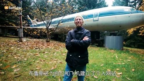 69岁老人10万美金买波音727,将飞机变为住宅,羡慕的生活