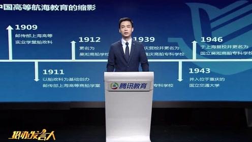 2019年招办发言人——大连海事大学