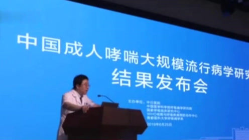《柳叶刀》发表我国最大规模哮喘研究:中国4500万成人患哮喘