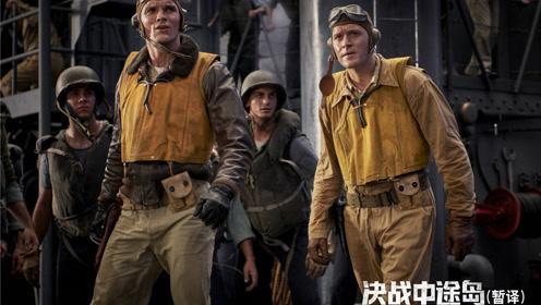 《决战中途岛》首曝预告 大导艾默里奇再现二战美日海空大战