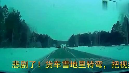 货车雪地里转弯,把前边司机害的不知所措!太惨烈了