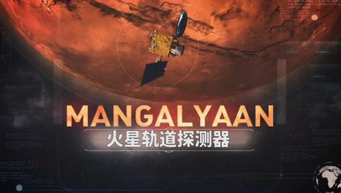 印度首次火星任务是如何成功的?最便宜的火星探测器了解一下