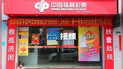 2454万无人认领,国内福彩史上第二大弃奖在广东中山产生