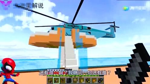我的世界:这款直升机太新潮了吧!吸水就能飞行,你见过吗?