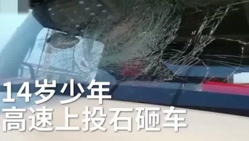 14岁熊孩子往高速上扔石头险酿大祸,被抓才知道原因!