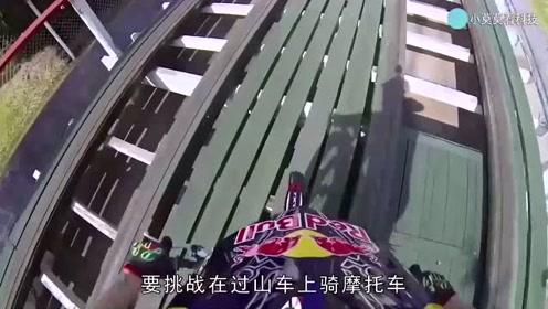过山车上骑摩托是什么体验?720度翻转,和死神擦肩而过