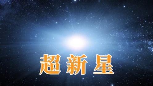 最绚烂的宇宙烟火,历史上曾有那些肉眼可见的超新星事件?