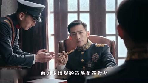 《秦岭神树》寻找长生不老药的张高原到底是谁,和张家有关?