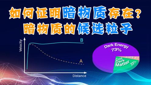 暗物质一定存在吗?暗物质的证据以及候选粒子