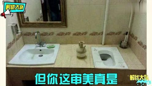 难道这就是王者荣耀开黑专用厕所?这些奇葩厕所,我是真拉不出来