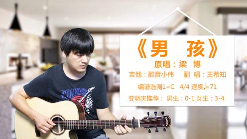 梁博《男孩》  酷音小伟吉他弹唱教学吉他自学教程