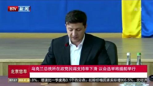 乌克兰总统支持率下滑