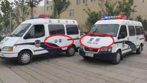 """喷""""公安""""和喷""""警察""""的车有啥区别?很多人不懂,看完或能明白"""