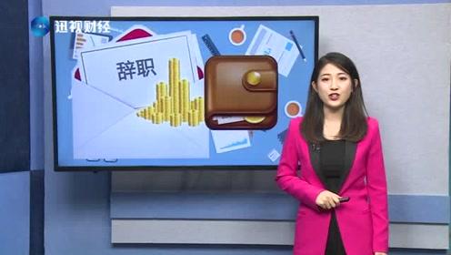 2019劳动法:拖欠工资超过这个天数,可构成犯罪!