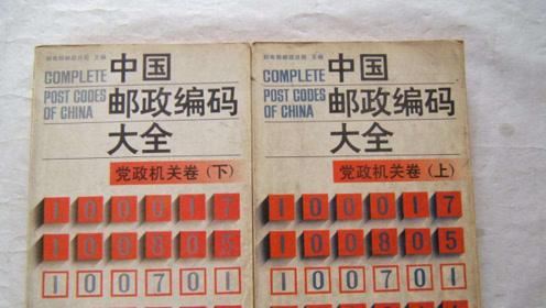 邮政编码新身份!不够实用的邮编或被取代?个人地址ID将上线