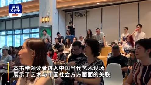 """解语当代中国的""""艺术故事"""",深圳举办《艺术永不眠》新书分享会"""