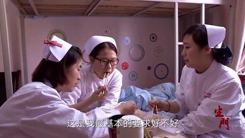 生门:午饭期间,小护士们说起来女生的私房话