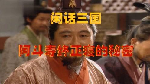 蜀汉亡国后,晋朝皇帝欲杀阿斗,见他门头牌匾的3个字后杀心全无