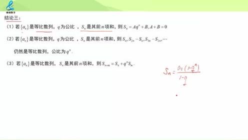 记住等比数列的一些常见公式,做题事半功倍第150题