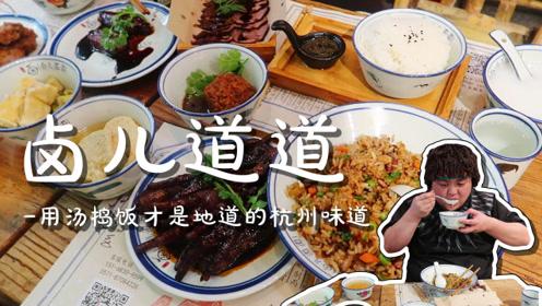 这家杭州老餐厅卤鸡爪只卖4块钱,卖疯了!