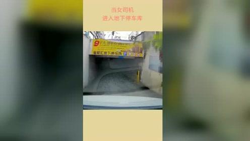 当女司机进地下停车场,会发生什么呢?
