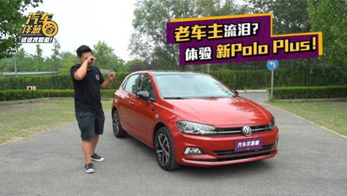 同为Polo和GK5的车主,看看包包怎么评价新POLO!