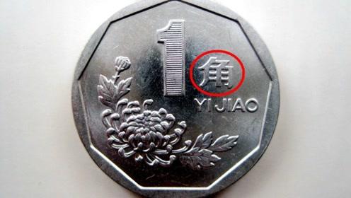 世界上最贵的一角硬币!菊花一角暴涨100倍,你家里还剩几枚?