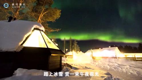 芬兰 - 玩转冰雪世界·探寻神秘极光