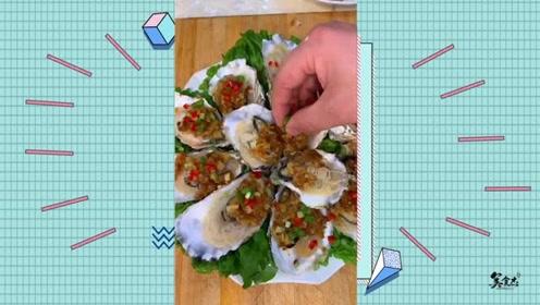 海鲜大姐吃蒜蓉生蚝,一口一个吃着特别过瘾,看着就好吃!