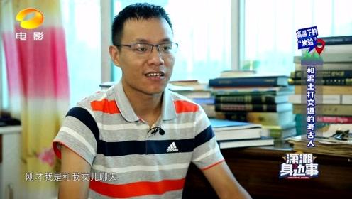 《潇湘身边事》之考古  湖南电影频道