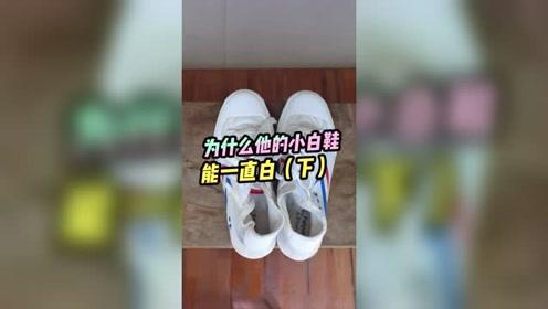 鞋子晒晒就发黄?试用小白鞋神器竟然这样?