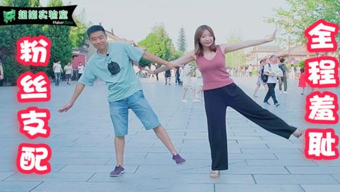 挑战粉丝指定任务,在广场跳书记舞,太羞耻了!