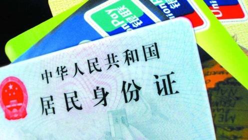 中国唯一合法拥有2张身份证的人,网友:堪称另类的嘉奖!