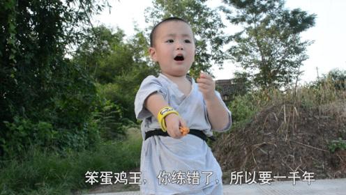 东洋鸡王修炼千年练成神功,中国小孩却说:我三分钟就练成了!