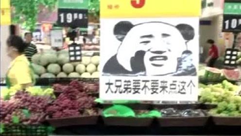 现在的超市是这样卖东西的  你就不考虑买点吗?