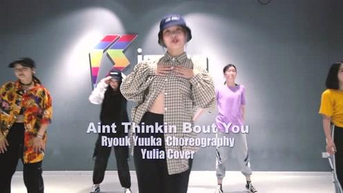 南京Ishow爵士 舞蹈《thinkin bout you》
