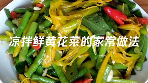 凉拌鲜黄花菜的家常做法