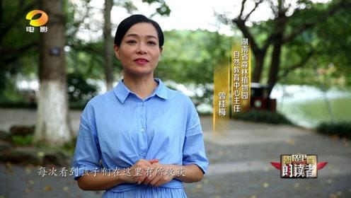 《恩格里喜朗读者》之《FLOWER》    湖南电影频道