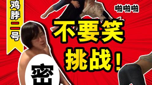深夜不要笑挑战!山下和朋友在日本酒店的尬演!