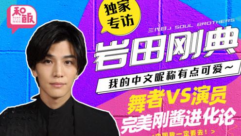 中国粉丝口中亲切的刚宝,专访EXILE三代目成员岩田刚典