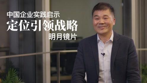 """战略定位重建行业新秩序,明月镜片要做""""中国镜片第一品牌"""""""