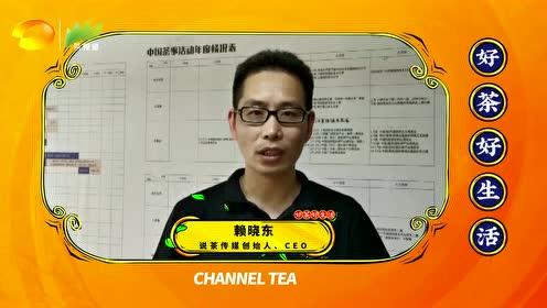 """茶频道""""好茶好生活"""",领导、专家、行业媒体祝福ID"""