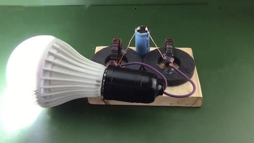 两块磁铁和一个电容,是怎样点亮LED灯泡的,他是怎么做到的